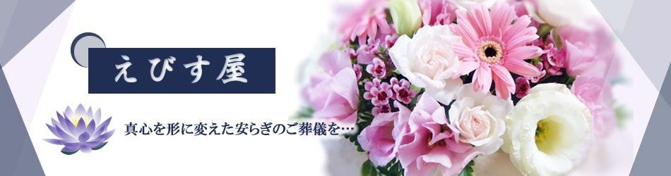 岡山県美作市ー家族葬・葬儀のことならえびす屋