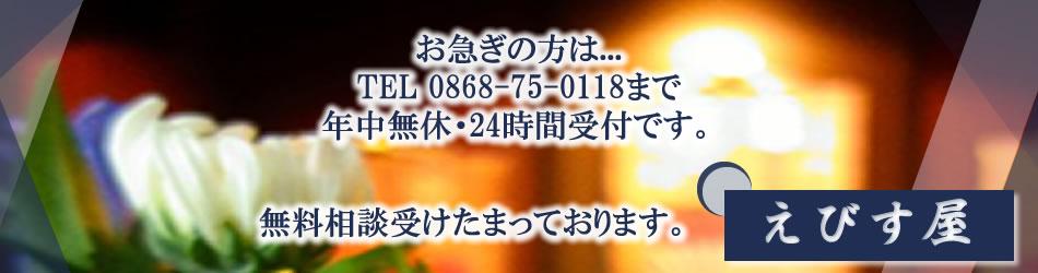 岡山県美作市ー葬儀・無料相談えびす屋