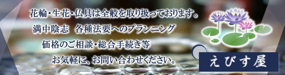 岡山県美作市ー花輪・生花・仏具は全般を取り扱っております。えびす屋